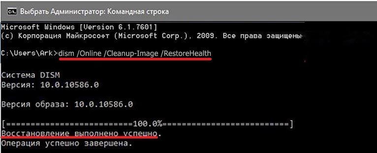 Восстановление системных файлов утилитой DISM