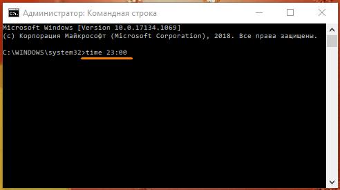 Окно «Администратор: Командная строка» в Windows 10