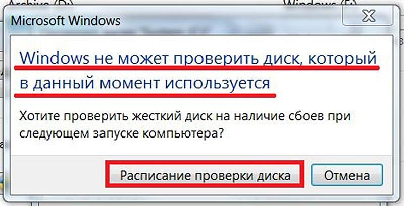 Отложенный запуск проверки системного диска