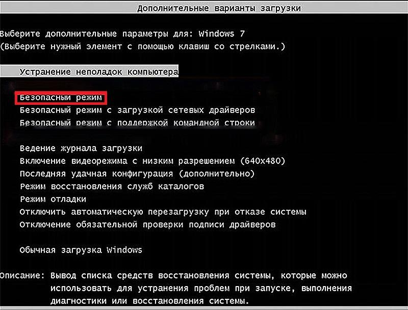 Вызов безопасного режима Windows