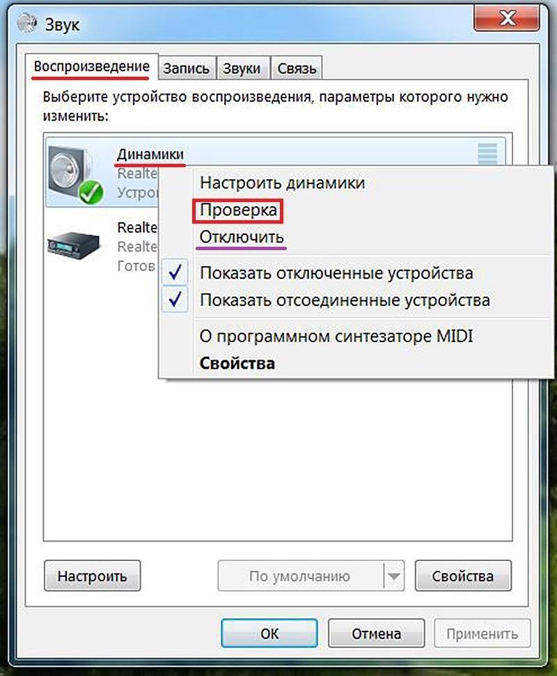 Запуск проверки устройства воспроизведения