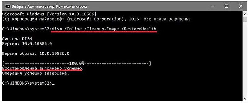 Восстановление системных файлов с помощью утилиты DISM