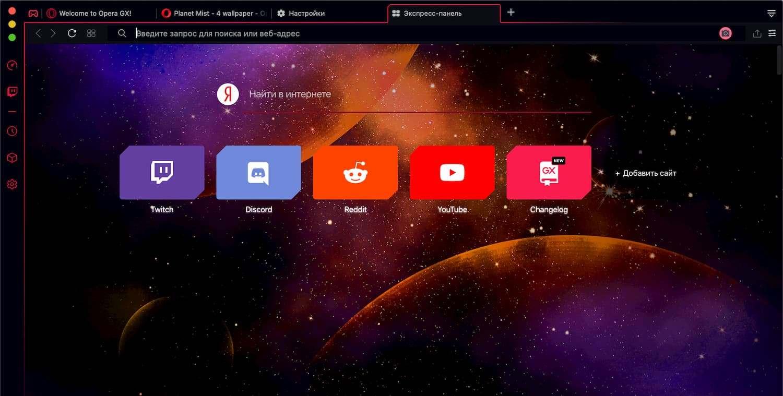 Как поменять поисковую систему в Opera GX