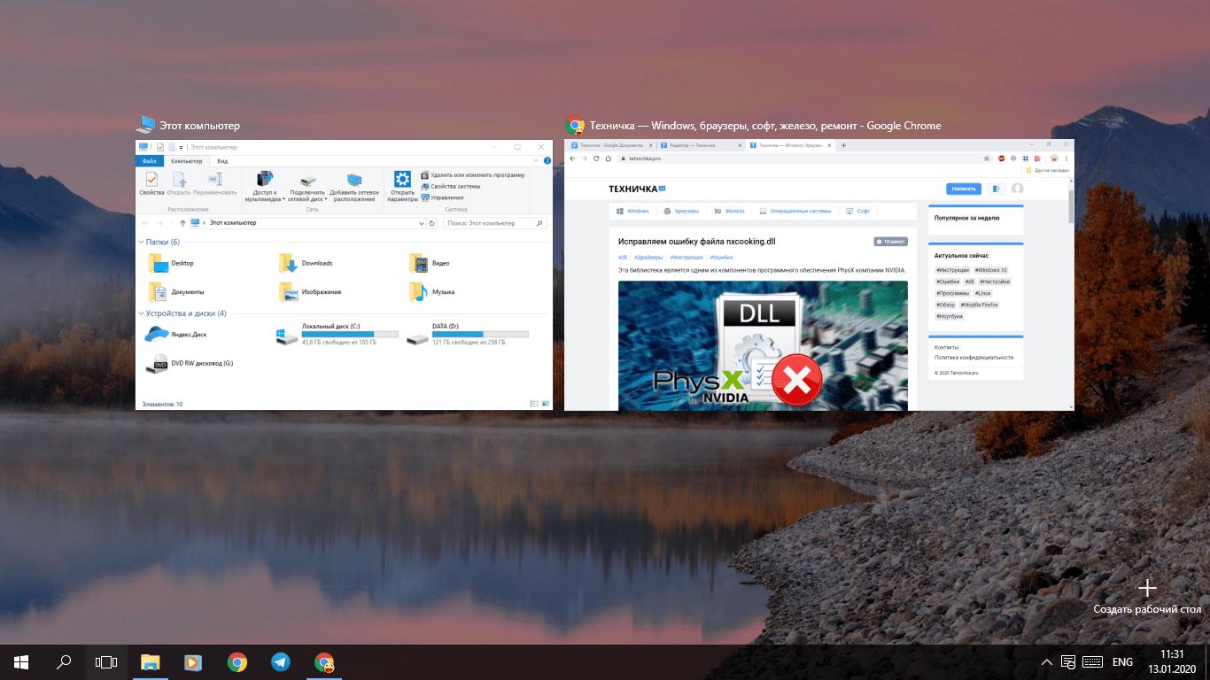 Открытые окна Windows 10