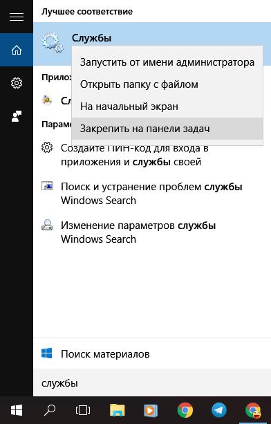 Запуск списка служб через поиск Windows