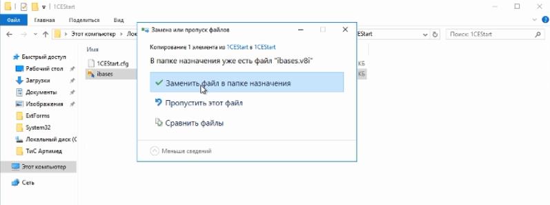 Копирование файла с заменой