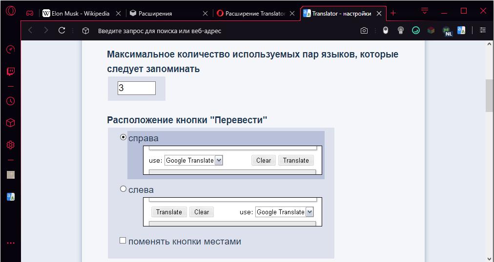 Параметры работы Translator