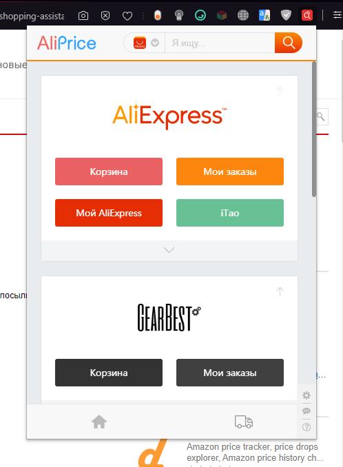 AliExpress Assiatant на Opera GX