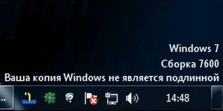 Копия Windows 7 не является подлинной