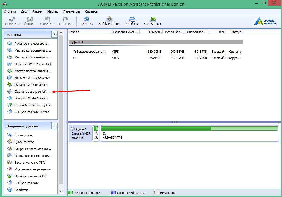 Как создать загрузочный носитель в AOMEI для форматирования диска