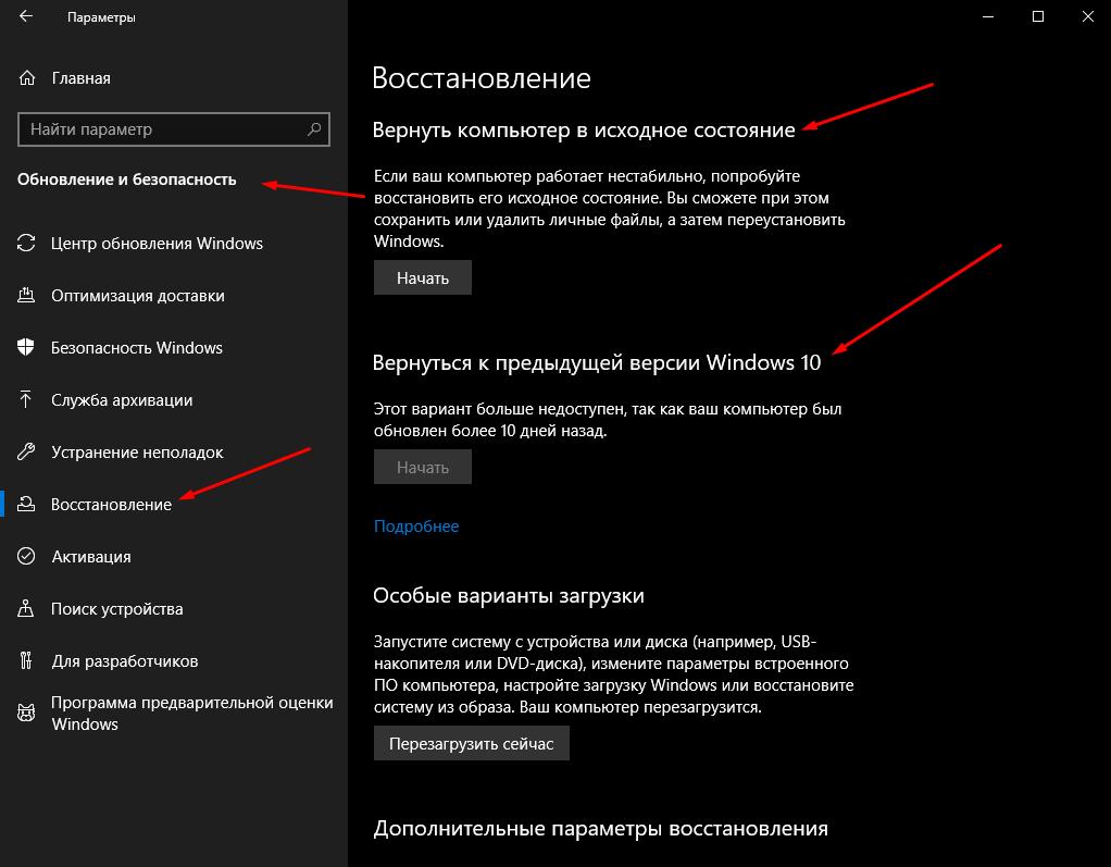 Как запустить восстановление системы через «Параметры» Windows 10