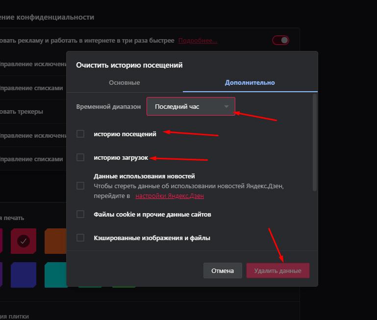 Настройка очистки истории во вкладке «Дополнительно» в Opera GX