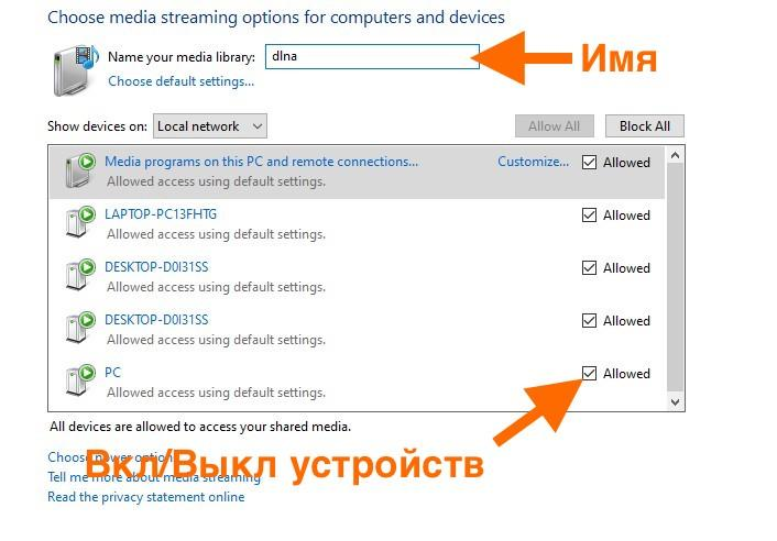 Настройки потоковой передачи данных в Windows 10