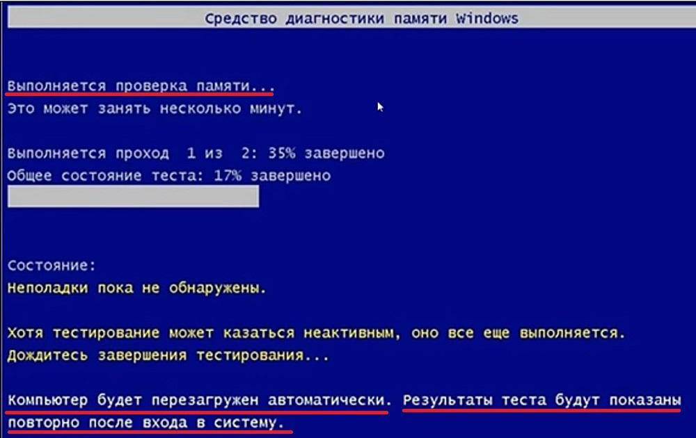 Вид экрана во время проверки памяти