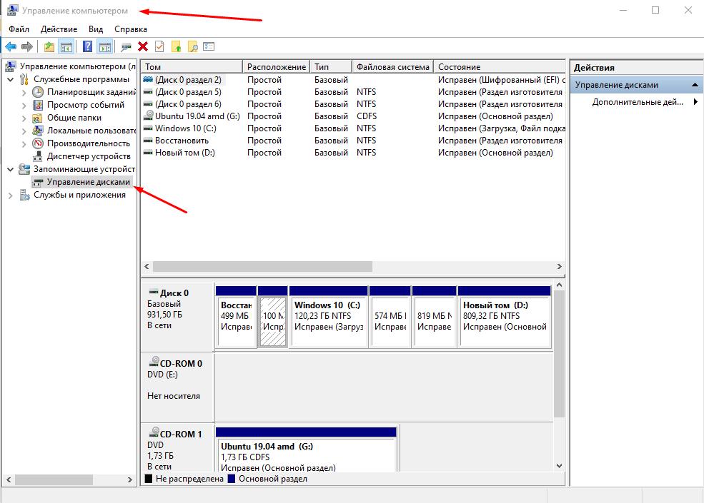 Переход к «Управлению дисками» через «Управление компьютером» в Windows 10