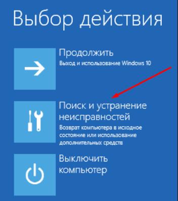 Вход в BIOS через безопасный режим Windows