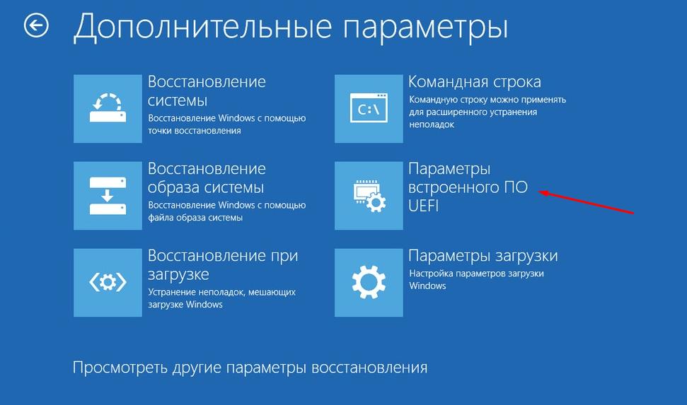 Переход к «Параметрам встроенного ПО UEFI», вход в BIOS