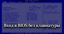 Как зайти в BIOS без клавиатуры