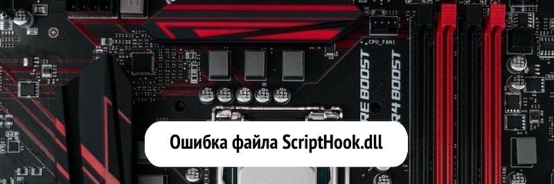 SkriptHook.dll: что за ошибка и как исправить
