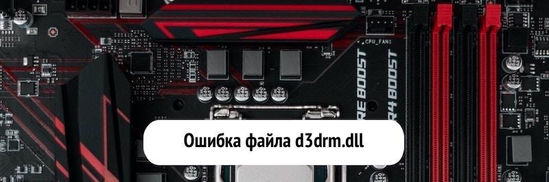 d3drm.dll: что за ошибка и как исправить