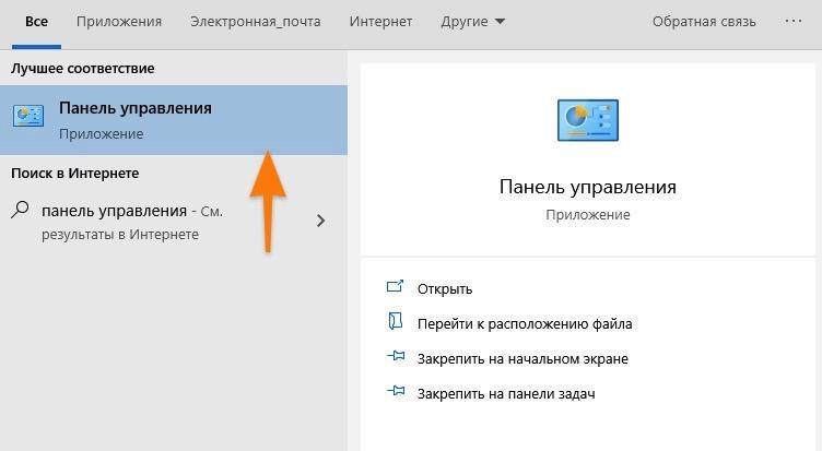 Результаты поиска по запросу «Панель управления» в Windows 10