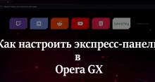 Как настроить экспресс-панель в Opera GX