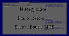 Как отключить Secure Boot в BIOS