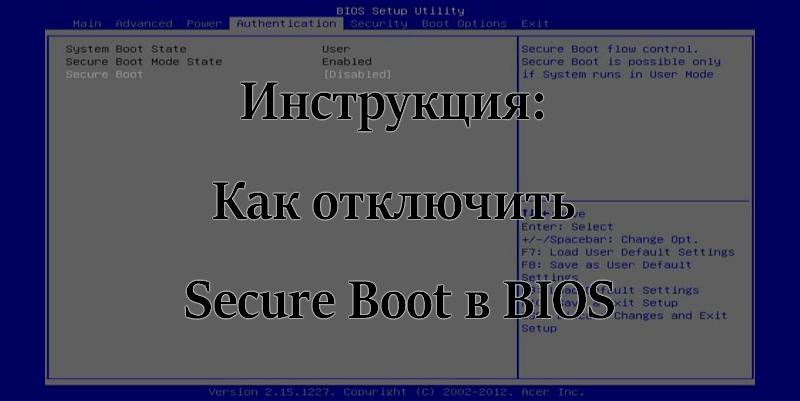 Инструкция: как отключить Secure Boot в BIOS