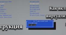 Как включить виртуализацию в BIOS