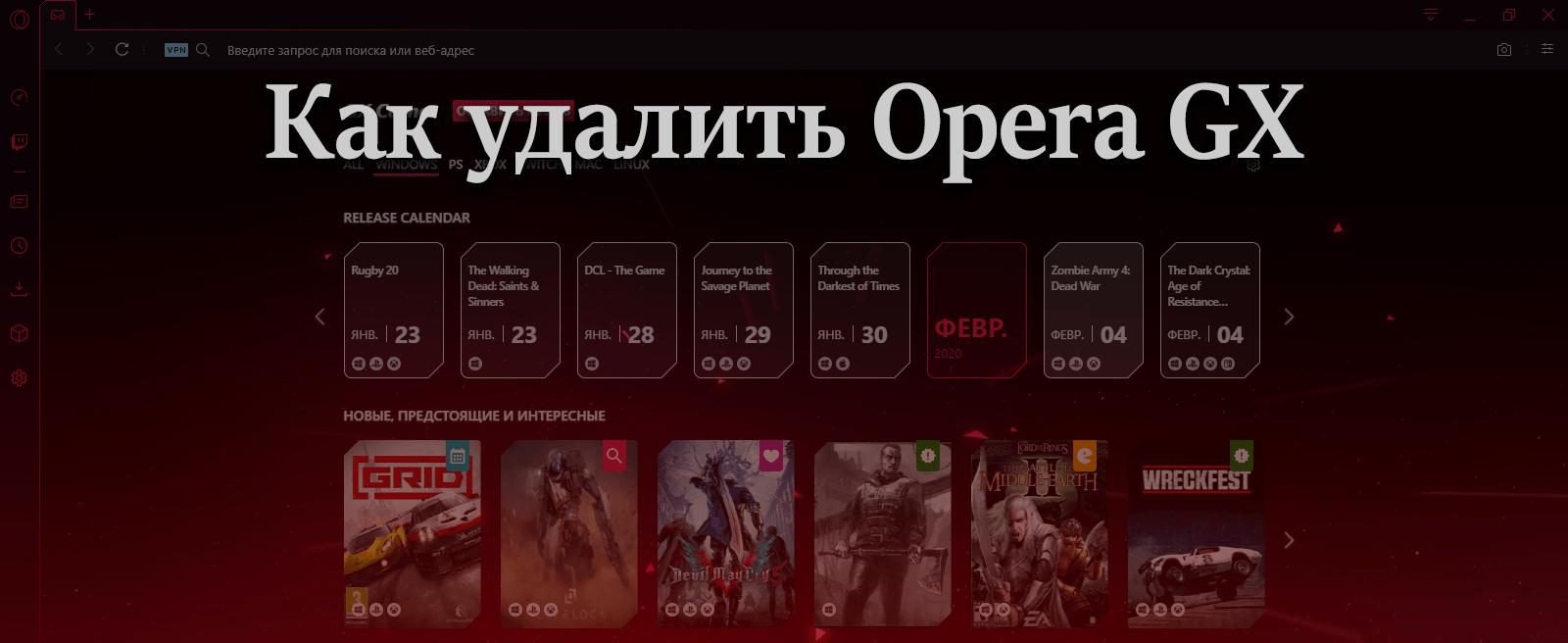 Как удалить Opera GX