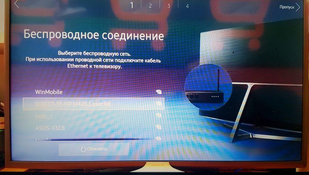 Подключение ТВ к вайфай