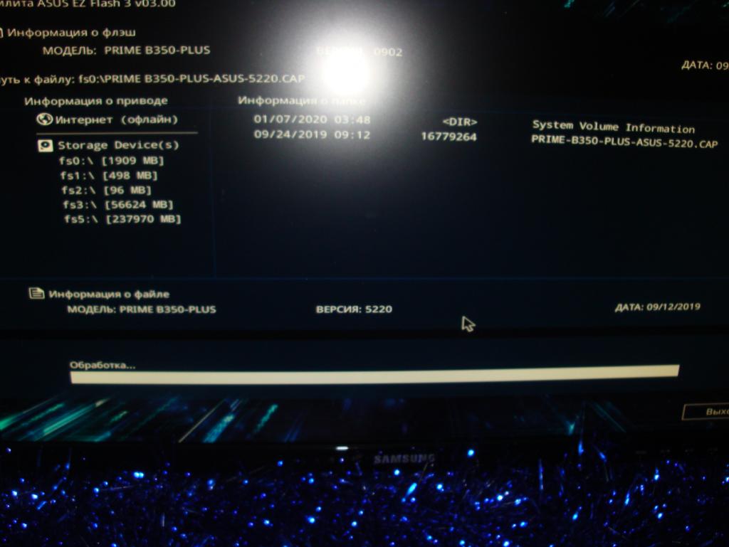 Обновление прошивки BIOS