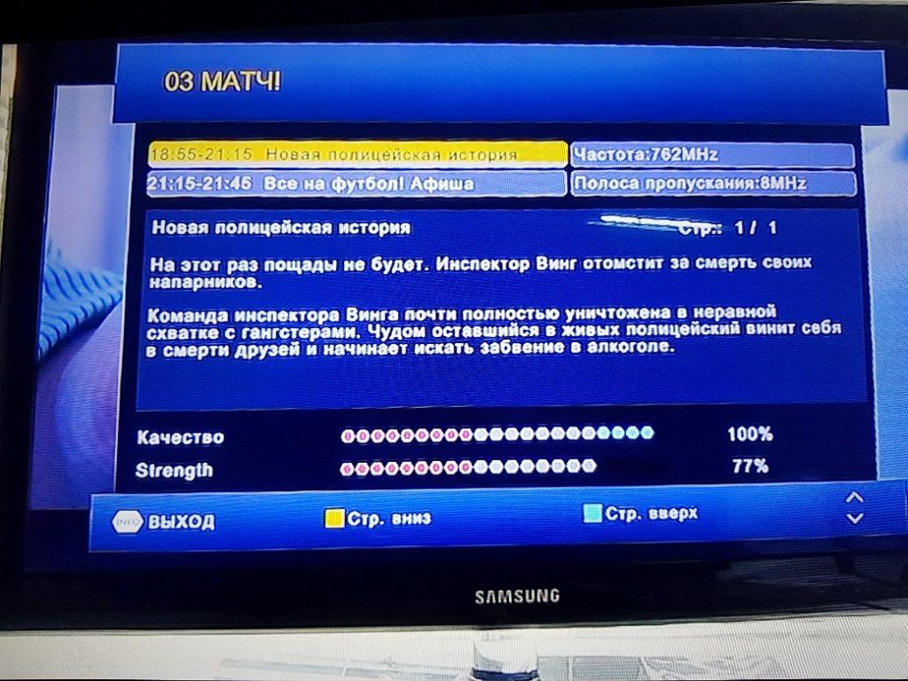 Телевиионный канал Матч