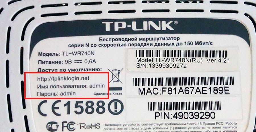 Логин и пароль от роутера