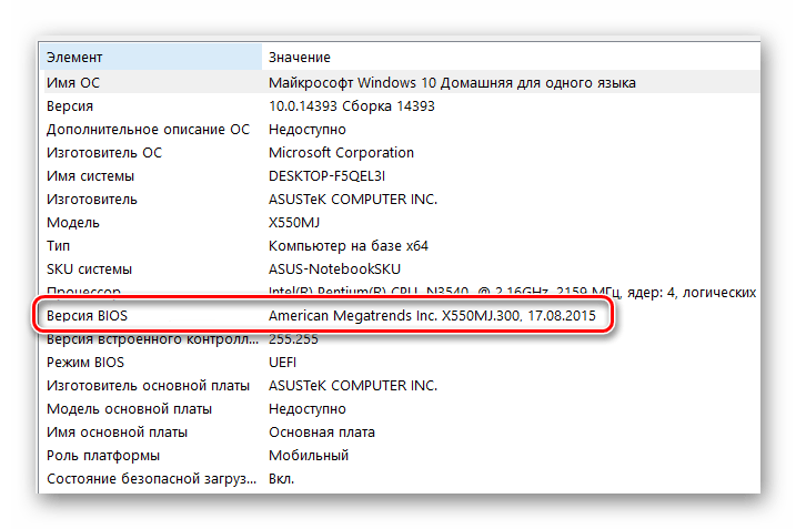 Msinfo Версия BIOS