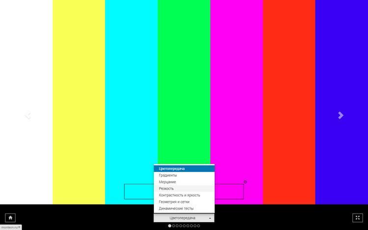 Онлайн-калибровщик экрана