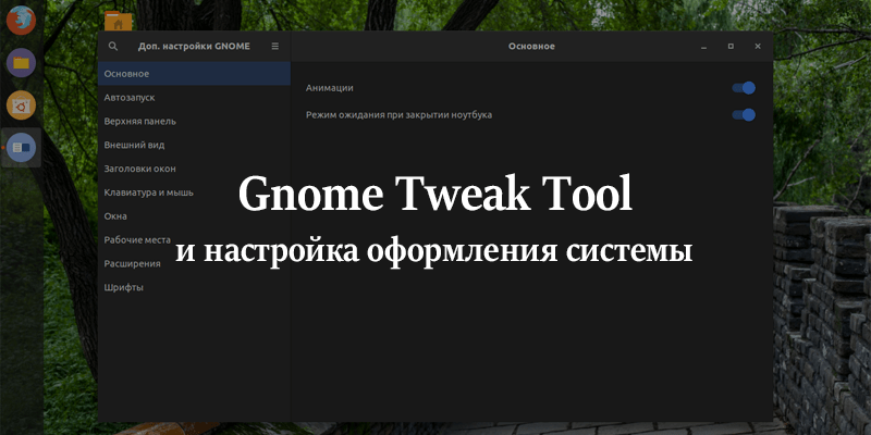 Gnome Tweak Tool и настройка оформления Linux