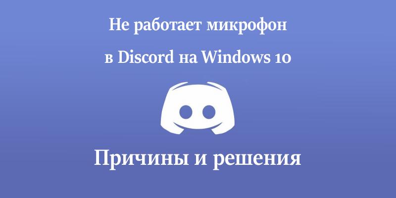 Не работает микрофон в Discord на Windows 10: причины и решения