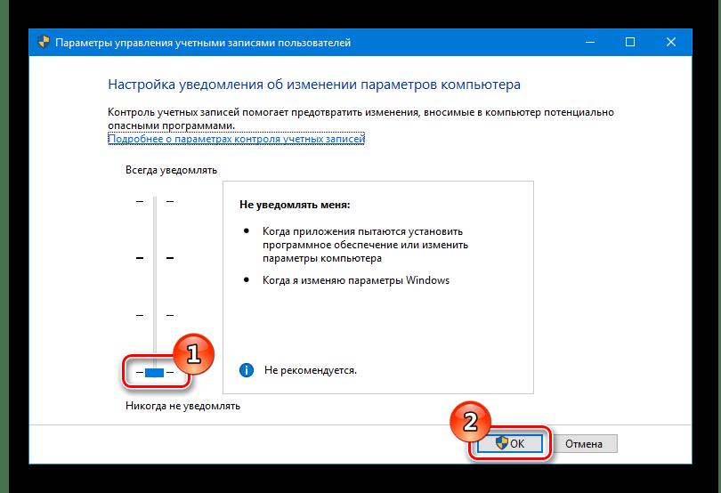 Отключение UAC Windows 10