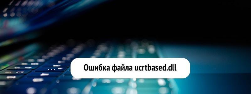 ucrtbased.dll: что за ошибка и как исправить