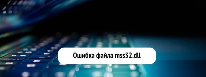 mss32.dll: что за ошибка и как исправить