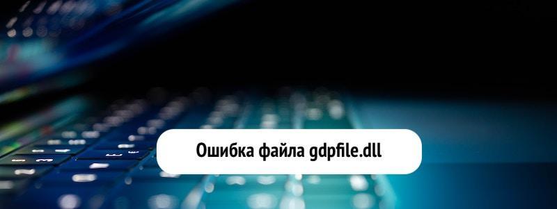gdpfile.dll: что за ошибка и как исправить