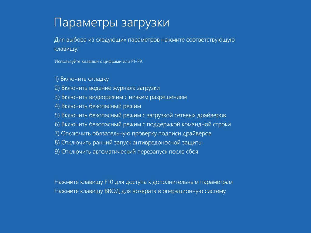 Способы загрузки Windows 10