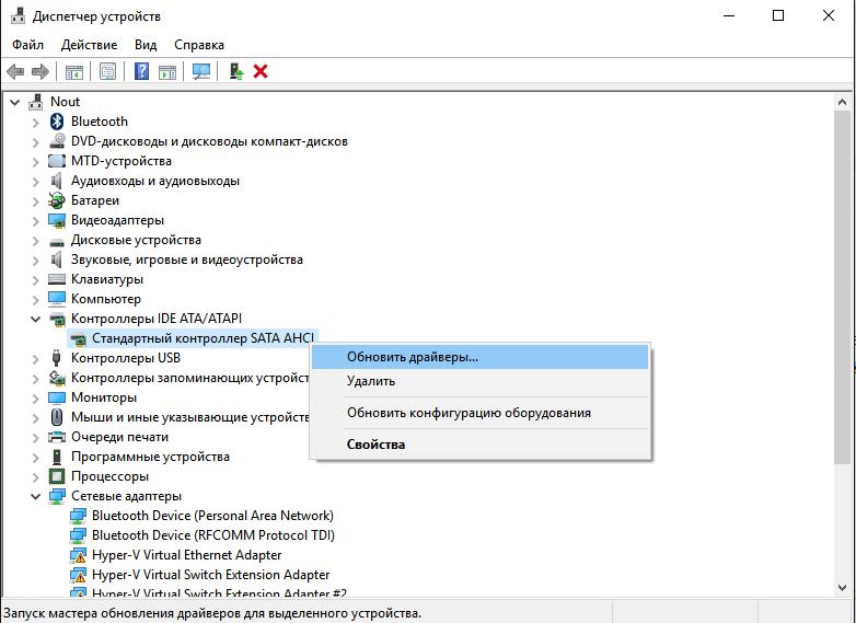 Контроллеры SATA/IDE