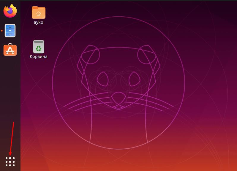 Расположение ярлыков приложений в Linux Ubuntu