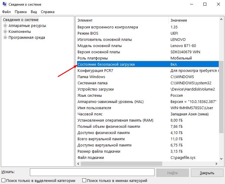 Как узнать, включен ли Secure Boot через инструменты ОС Windows