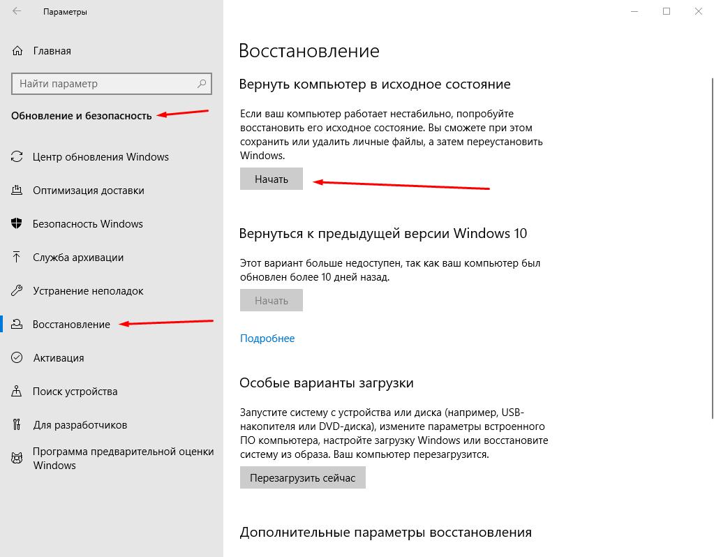 Восстановление Windows путем возврата к предыдущей версии или в исходное состояние