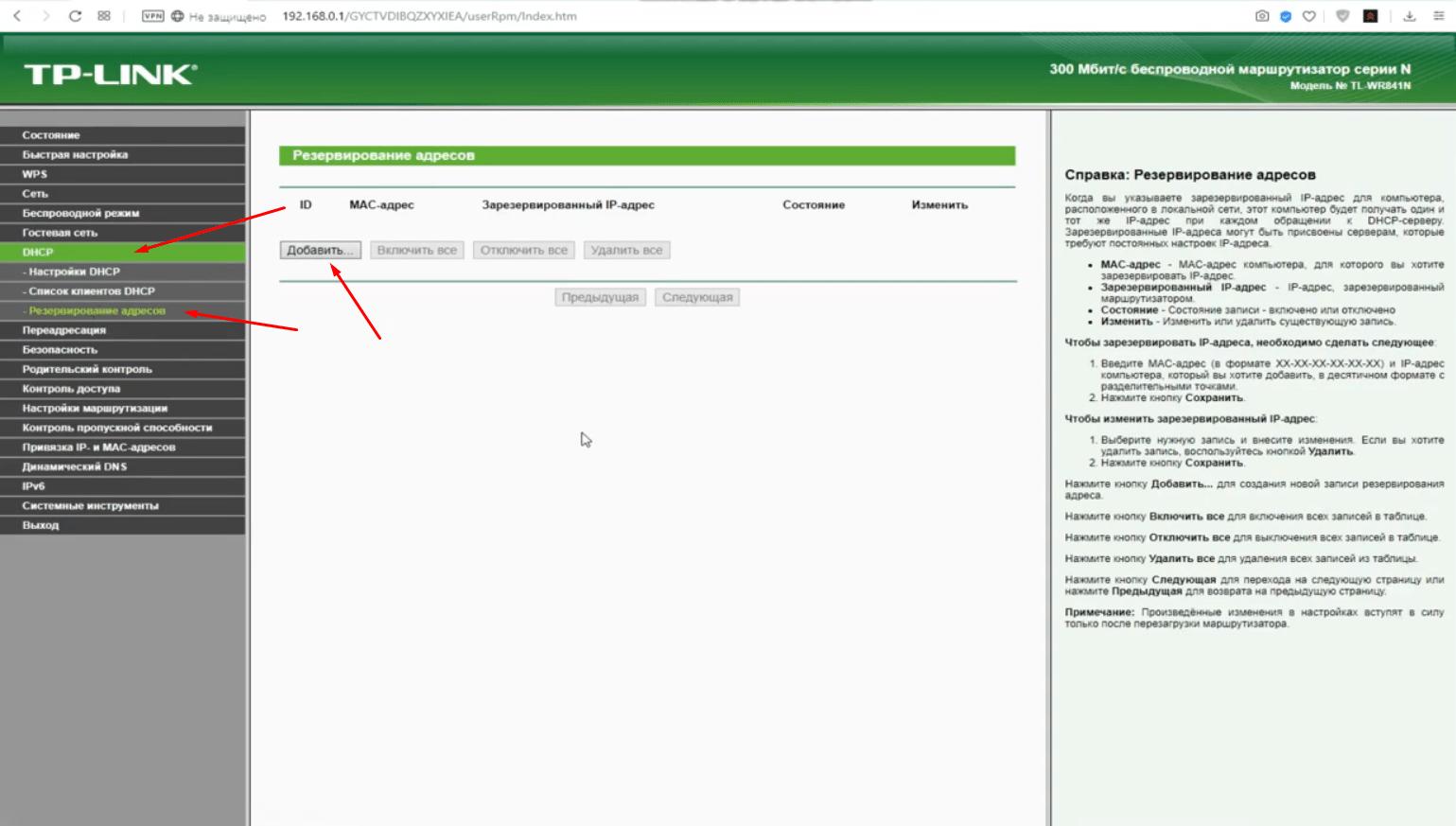 Резервирование MAC-адреса в web-интерфейсе роутера