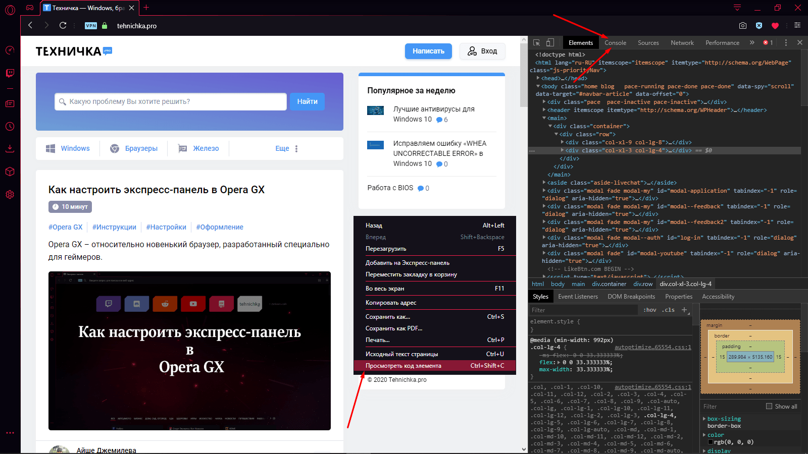 Открытие консоли через контекстное меню в браузере Opera GX