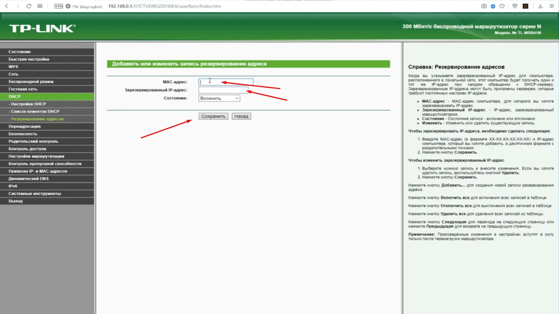 Сохранение зарезервированного MAC-адреса